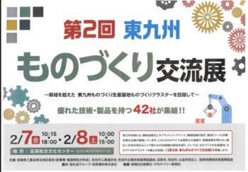 「第2回東九州ものづくり交流展」