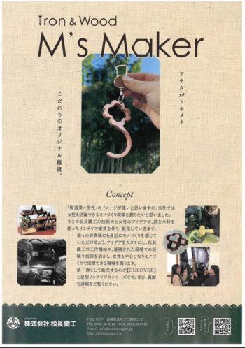 Iron&Wood  M's Maker