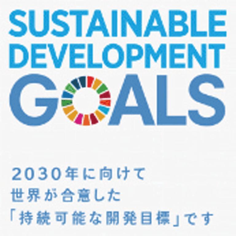 2030年に向けて世界が合意した「持続可能な開発目標」です。