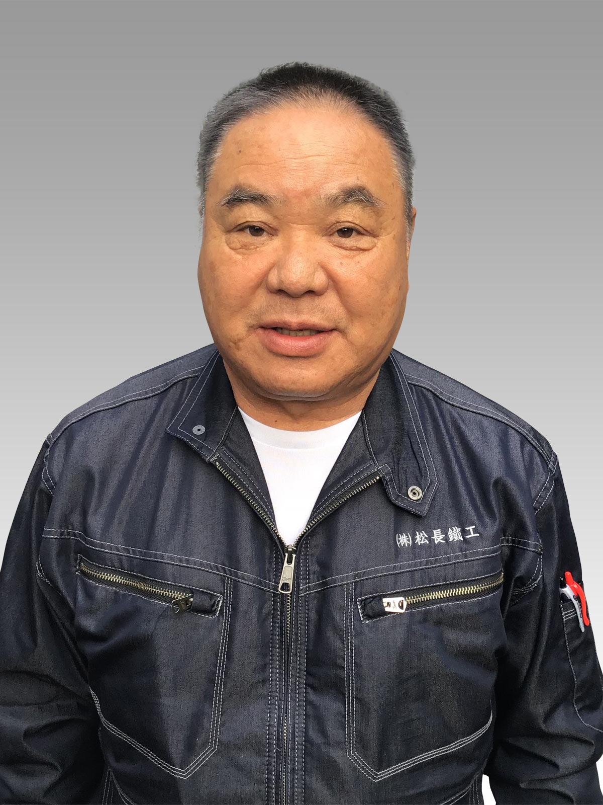 株式会社松長鐵工 代表取締役 松長今朝男
