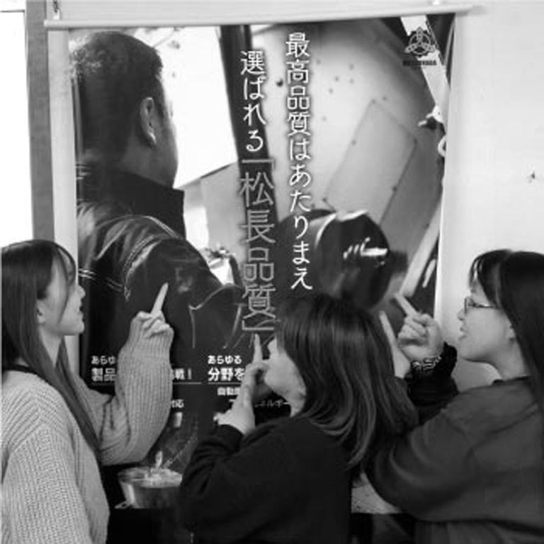 松永鐵工スタッフ女性